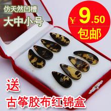 古筝指甲 专业凹槽成人假指甲 儿童指甲 8只盒装包邮 送古筝胶布