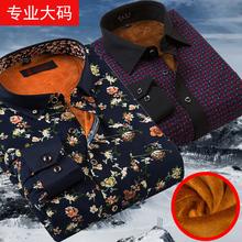冬款大码男士保暖衬衫男长袖加绒加厚加肥加大码男装胖格子衬衣