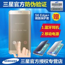 三星S6 Edge+原装镜面保护套G9280手机套 S6+皮套Edge Plus手机壳