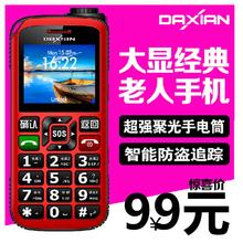 Daxian/大显 dx286 三防老年人专用手机直板超长待机移动老人机
