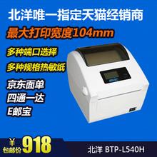 北洋BTP-L540H 电子面单打印机 快递 医疗腕带商品标签 替代L42