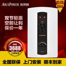 Aquapower/斯狄沨 A9S即热式电热水器洗澡淋浴 速热式节能免储水