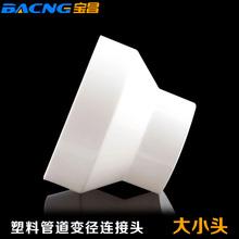 宝昌 新风系统通风管道变径内接头 塑料风管连接头 异径大小头