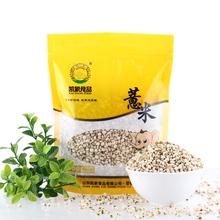 薏米农家薏米仁薏仁优质薏米仁米450g粗粮五谷杂粮凯象食品