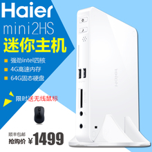 海尔电脑迷你微型台式小主机云悦mini2HS品牌办公家用客厅htpc