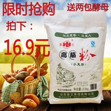 查看鲁王高筋面粉2.5kg 面包馒头水饺包子面条饺子都ok 小麦粉很劲道
