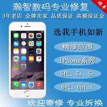 查看适用苹果iphone6更换外屏幕6s plus 5g 5c 5s总成 6后壳6内存升级