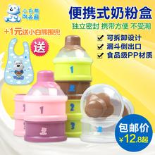 小白熊 婴儿分离式奶粉盒 奶粉储存分装盒 独立奶粉格 便携辅食盒