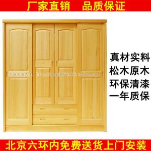 北京松木衣柜 二门平开两推拉双抽屉衣橱4门实木家具四储物柜特价