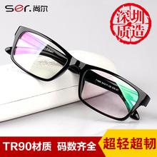 查看尚尔 超轻近视眼镜 眼镜框眼镜架大脸男女款韩国TR90黑框全框配镜