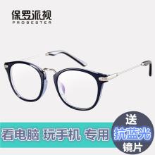 近视眼镜架光学眼镜框 成品近视眼镜男女款 送1.61非球面镜片度数