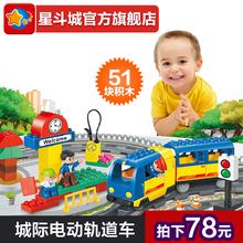 星斗城 益智积木儿童启蒙男孩早教电动塑料女孩玩具城市轨道车