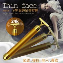 24K黄金美容棒 紧致肌肤电动瘦脸器脸部面部美容仪淋巴按摩器
