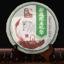 蓝眉山 建厂纪念饼 云南特级普洱茶生茶陈年极品普洱06年茶叶444g