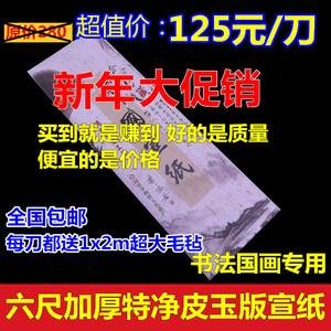安徽宣纸六尺宣纸 六尺加厚特净皮 书法国画创作专用 生宣纸6批发