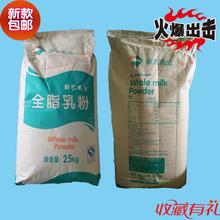 新农25kg全脂成人大包新疆奶粉 制作酸奶牛轧糖 再分装奶粉