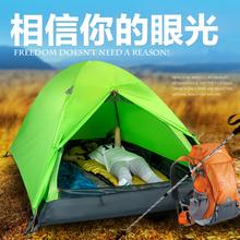 瑞格斯云海登山帐篷户外双层双人防雨露营帐篷套装迷彩帐篷天幕