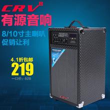 CRVR户外广场舞音响移动手提音箱 插卡大功率有源舞台音响单箱