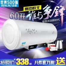 BENLIN/本铃 S06电热水器洗澡 储水式热水器数显50升60升80升100L