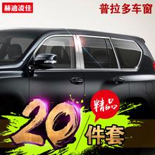 10-15款新丰田2700普拉多车窗饰条霸道车窗亮条霸道4000改装配件