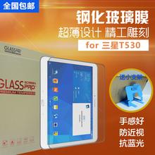 逸圣 三星T530钢化膜 Galaxy Tab4 10.1保护膜 SM-T531防爆玻璃膜