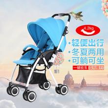 婴儿推车轻便超轻折叠可躺可坐便携双向四轮伞车宝宝全蓬bb手推车