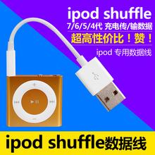 苹果Apple iPod Shuffle 7 6 5 4 3代 MP3 USB充电器数据线