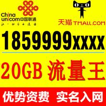 四川成都联通3g手机卡 4g手机卡 电话卡 上网流量卡 学生套餐靓号