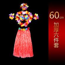 查看60CM双层加厚成人草裙舞夏威夷草裙舞服装六件套表演套装舞会节日