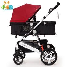 小毛兔高景观婴儿推车轻便可坐可躺避震婴儿车宝宝推车婴儿手推车