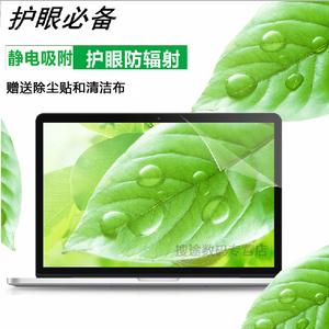 联想笔记本Y480 Y470 Z480 Z470屏幕膜G480 G470 G405保护贴膜