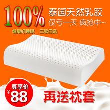 查看乳胶枕头泰国纯天然乳胶记忆枕芯 40X60保健枕成人颈椎枕正品特价