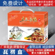 查看年货礼品盒 五谷杂粮瓦楞包装盒 水果纸盒定做 彩色瓦楞纸箱订做
