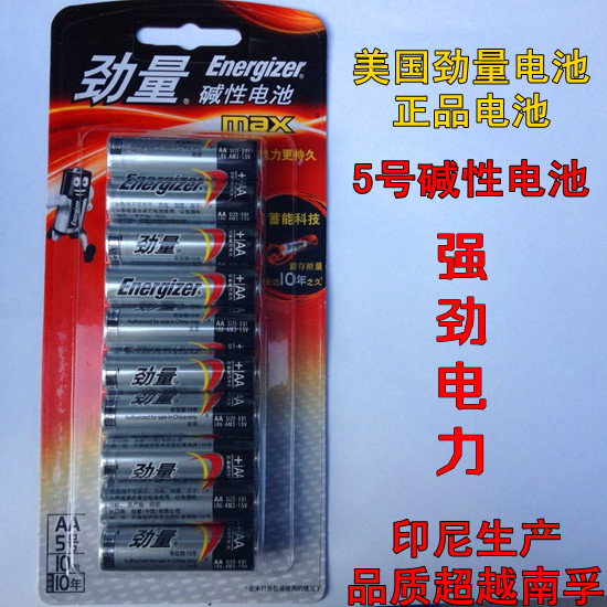 美国劲量电池 5号电池 LR03 AA 碱性电池 超越南孚电池 鼠标电池