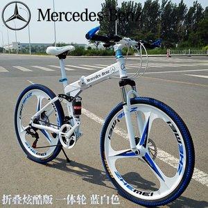 奔驰 山地车 26寸折叠双碟刹减震一体轮单车21/24/27速变速自行车价