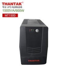 THANTAK美国山特MT1500稳压家用后备UPS电源900W可带单电脑40分钟
