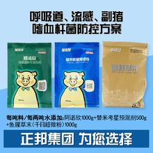 正邦集团猪健健兽药猪禽鸡药呼吸道、流感、副猪嗜血杆菌防控方案