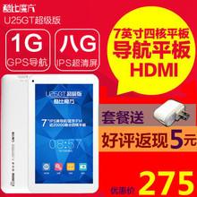 查看酷比魔方 U25GT超极版 WIFI 8GB 四核7寸IPS超级平板电脑GPS导航