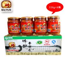 徐记传统 320g8瓶素腐乳 农家自制霉豆腐天台腐乳汁牟定豆腐乳