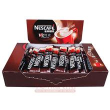 包邮 Nestle雀巢特浓1+2即速溶3合1咖啡饮品390g 共30条盒装