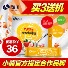 尚川优聪儿童专享酸奶发酵菌 乳酸菌酸奶菌粉发酵剂 益生菌种专用