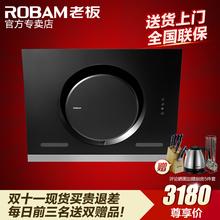 Robam/老板 CXW-200-26A5 黑色触摸式侧吸式抽油烟机老板5500升级