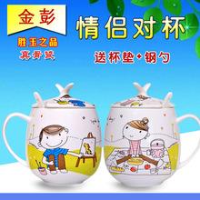 金彭骨瓷水 陶瓷杯水杯情侣杯咖啡杯带盖带勺杯