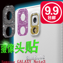 查看note3镜头膜 三星note3手机摄像头贴膜 note3按键贴纸 保护彩色膜