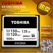 东芝CF CF卡 128G 1000X 150M高速存储卡单反相机内存卡 D800 5D3