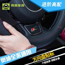 奥迪方向盘标A3 A4L专用改装SLINE车贴纸 贴标 车标志汽车改装