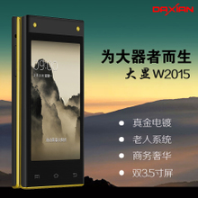 Daxian/大显 W2017双屏触摸翻盖大屏商务手机老人手机微信老年机