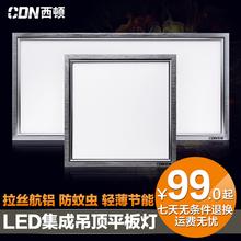 西顿照明 集成吊顶LED平板灯嵌入式厨房面板灯卫生间铝扣板厨卫灯