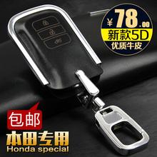 纳斯里真皮汽车钥匙包 专用于本田XRV缤智9代雅阁CRV凌派歌诗图套