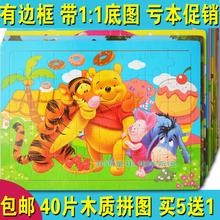 查看40片木质拼图 宝宝幼儿童积木制早教益智力玩具拼板 2-4-6岁批发